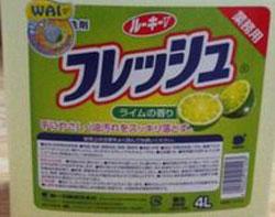 Nước rửa bát WAI hương chanh 4L nhật
